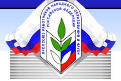 http://novostroika.ucoz.ru/profsouz/prof